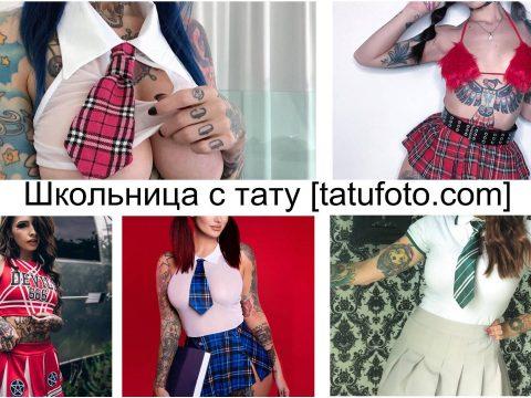 Школьницы с татуировками отправляются на зимние каникулы - фото девушек с тату в школьной форме - картинка - обложка - заставка