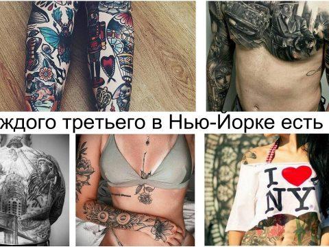 практически у каждого третьего жителя Нью-Йорка есть одна или больше татуировок - информация и фото