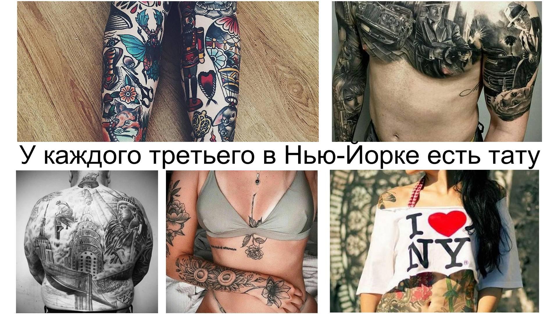 Опрос: практически у каждого третьего жителя Нью-Йорка есть одна или больше татуировок