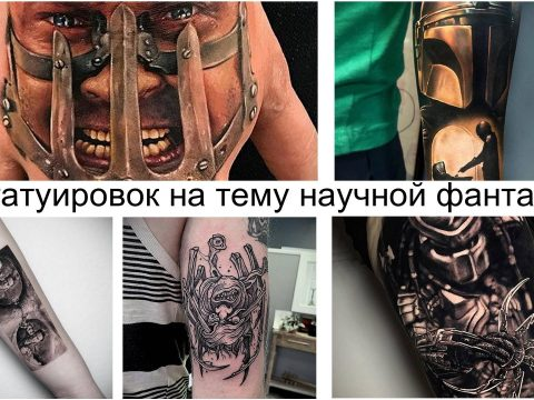 20+ татуировок на тему научной фантастики - информация и фото примеры
