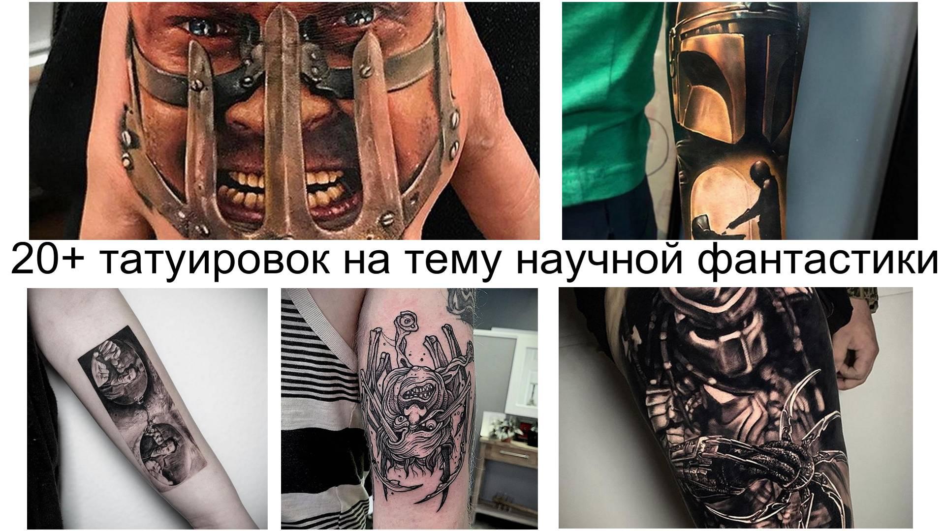 20+ татуировок на тему научной фантастики: подборка фото тату к международному дню научной фантастики – 2 января 2020 года
