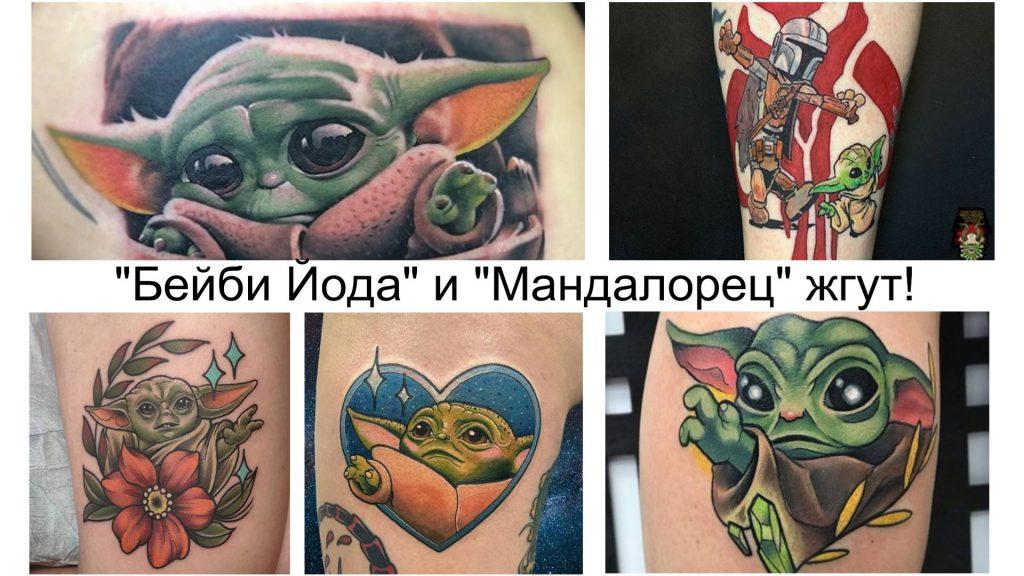30 татуировок Бэйби Йоды которые явно подтверждают популярность телесериала Мандалорец - заставка