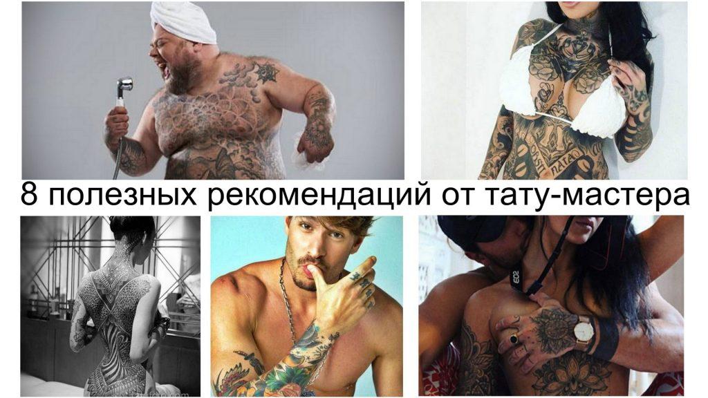 8 полезных рекомендаций от тату-мастера для тех кто хочет сделать татуировку - фото для статьи
