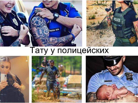 Брутальные и вызывающие татуировки на телах полицейских - информация и фото примеры