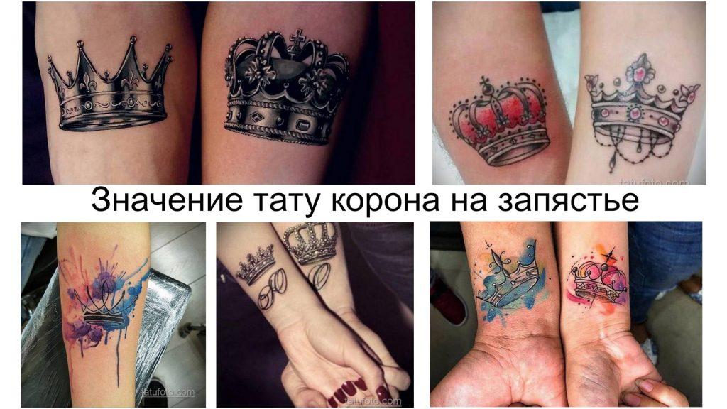 Значение татуировки корона на запястье - информация про особенности рисунка и коллекция фото примеров тату корона
