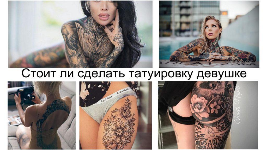 Стоит ли сделать татуировку девушке - информация и фото примеры