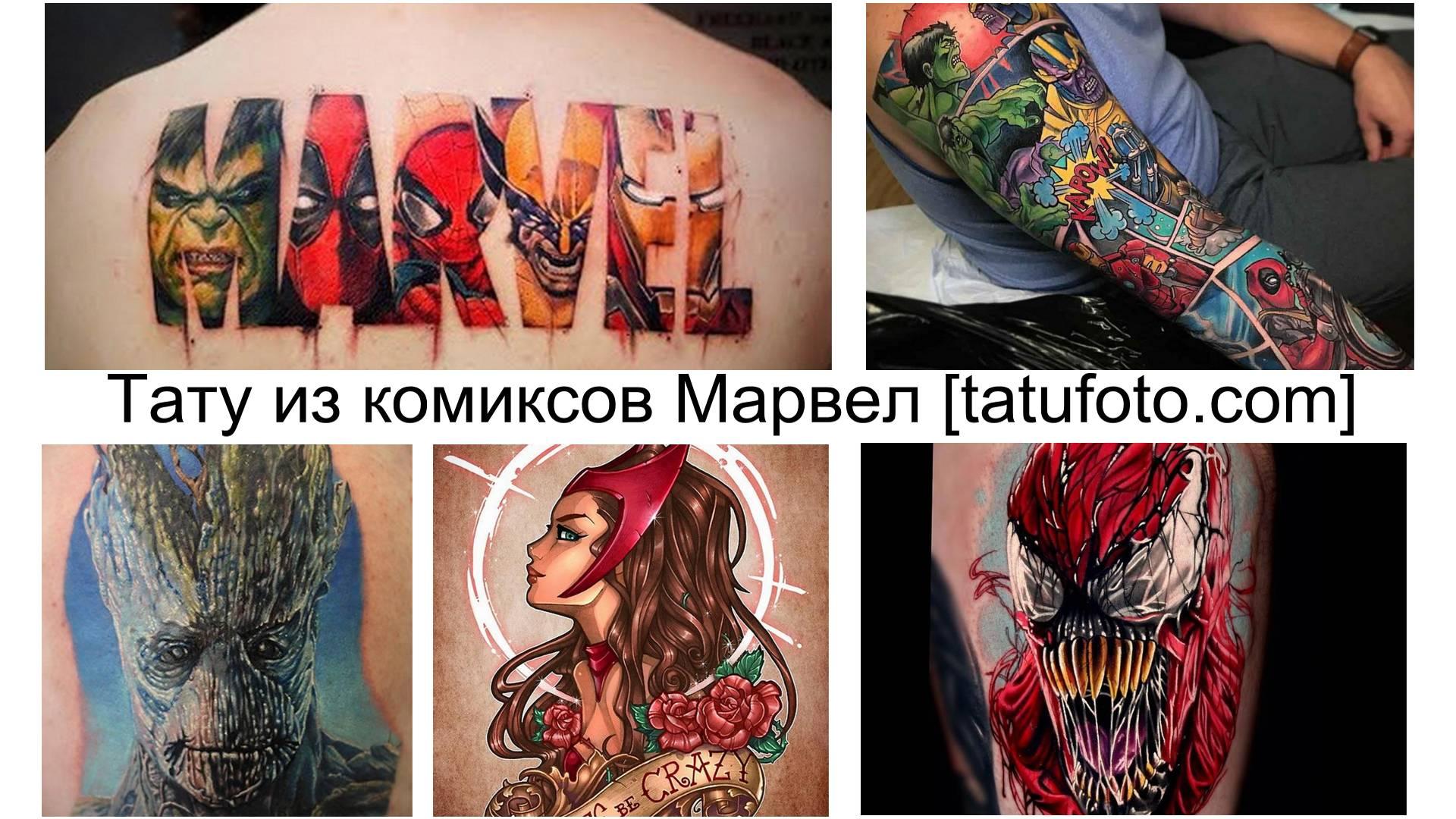 Тату из комиксов Марвел - информация про особенности и фото примеры готовых татуировок