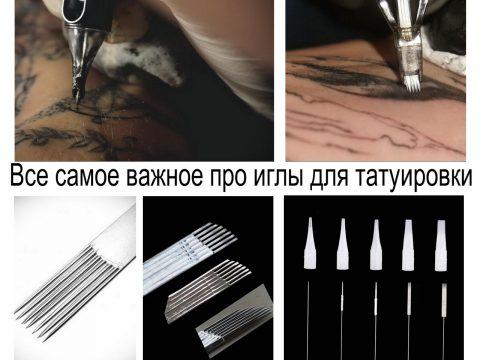 Все самое важное про иглы для татуировки - информация и фото примеры
