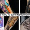 Гитарные тату ко дню изобретения гитары - факты и фото примеры интересных рисунков тату