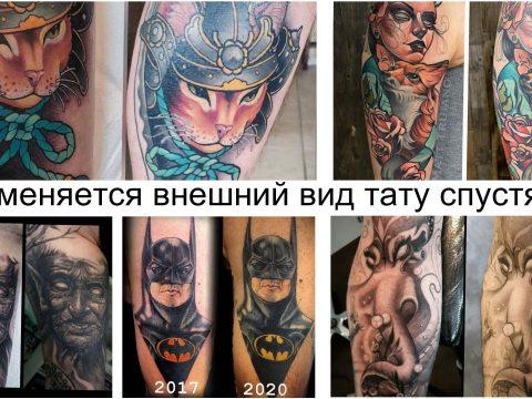 Как меняется внешний вид татуировки спустя год и больше - информация и фото