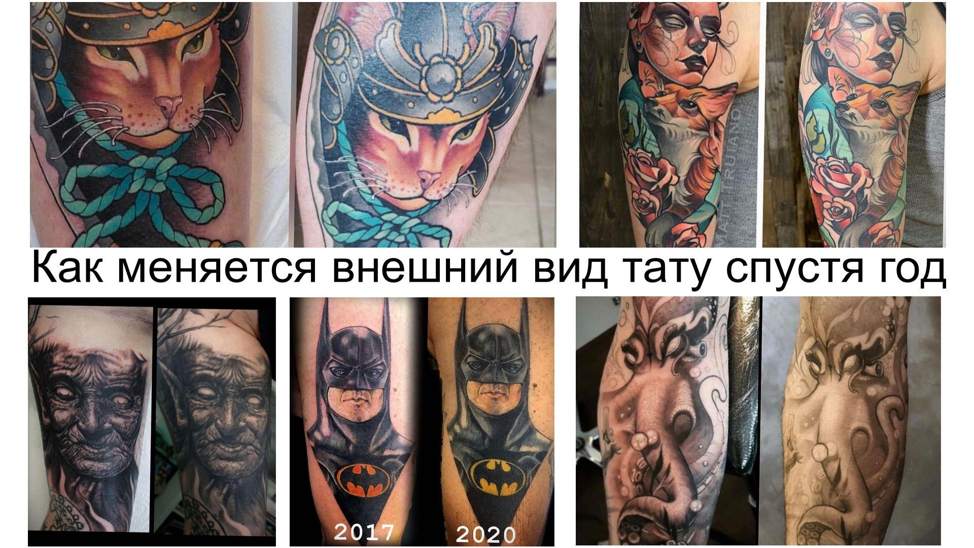 Вот как будет выглядеть ваша татуировка после года заживления
