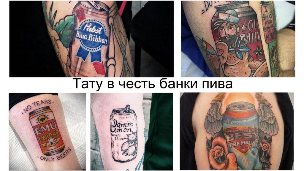 Любишь пиво – возьми банку пива с собой навсегда в виде татуировки - информация и фото примеры