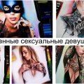 Нарисованные сексуальные девушки с татуировками - информация и фото примеры