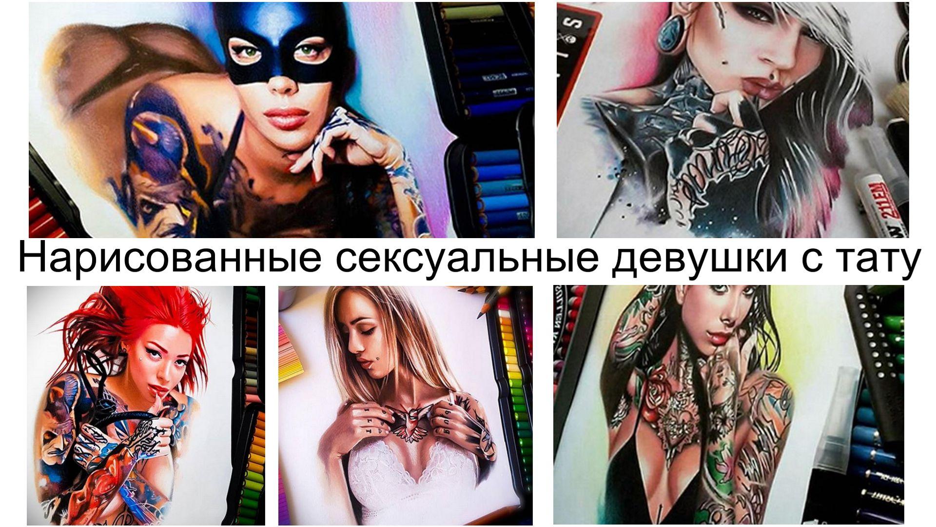Нарисованные сексуальные девушки с татуировками