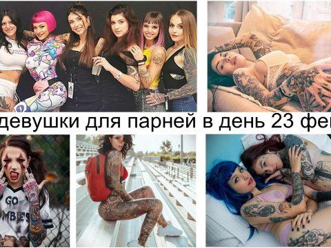 Немного татуированных девушек для парней в день 23 февраля - информация и фото