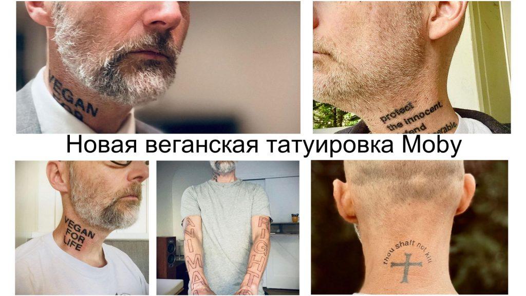 Новая веганская татуировка музыканта Moby (Моби) - информация и фото примеры