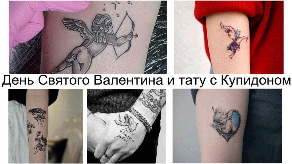Отпраздновать День Святого Валентина татуировкой с Купидоном - информация про особенности и фото примеры