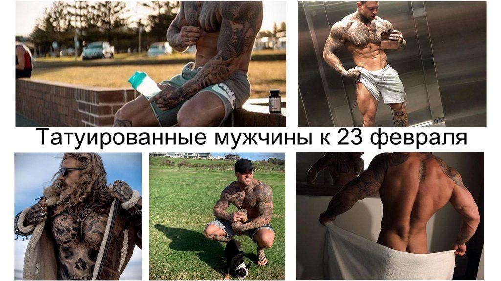 Татуированные мужчины ко Дню Защитника Отечества – 23 февраля - информация и фото