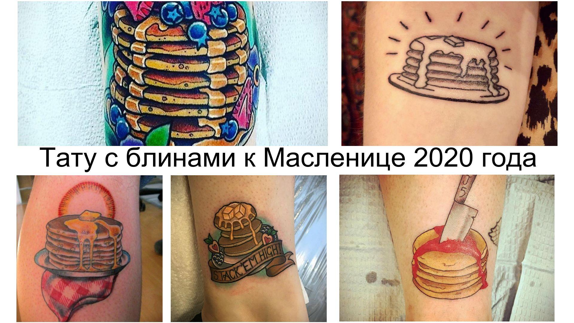 Татуировка с блинами к празднику Масленицы 2020 года
