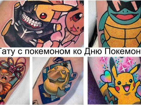 Татуировка с покемоном к Всемирному Дню Покемона - информация и фото примеры