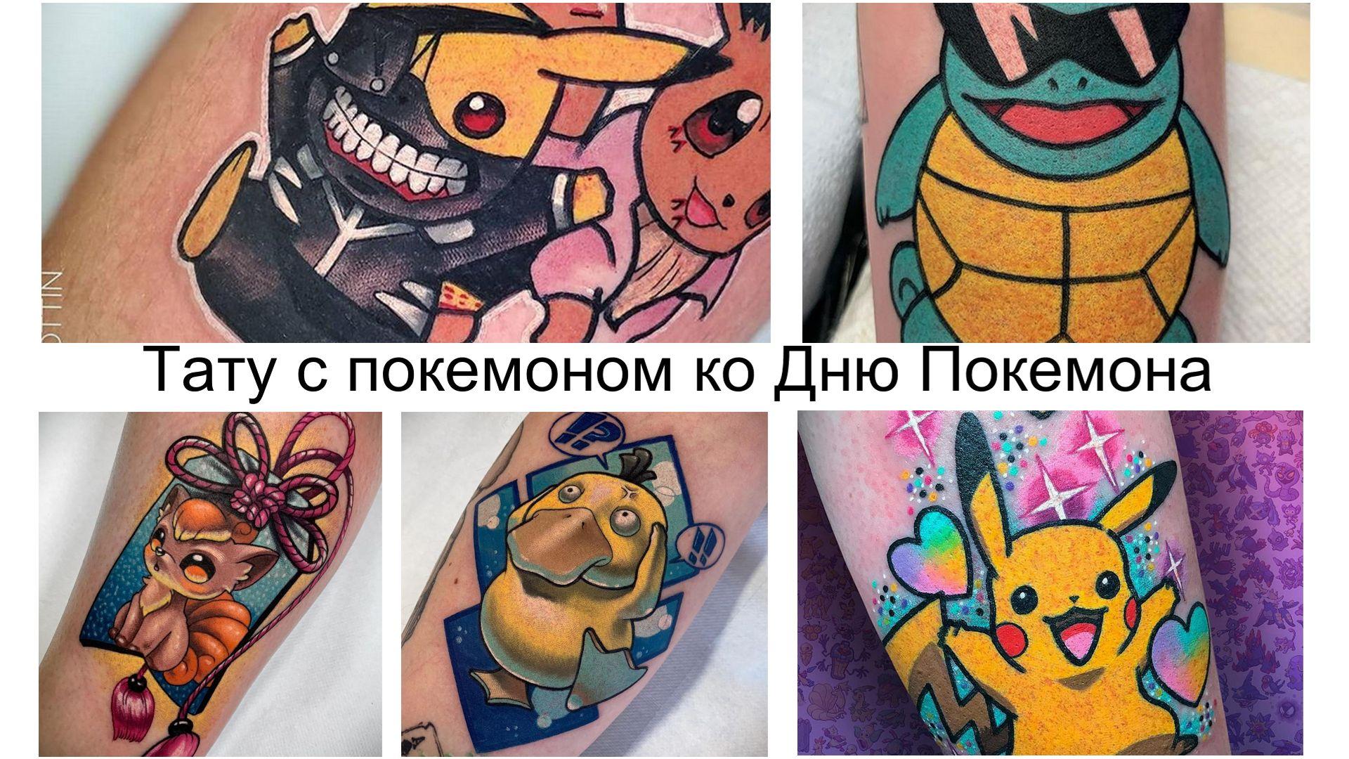 Татуировка с покемоном к Всемирному Дню Покемона