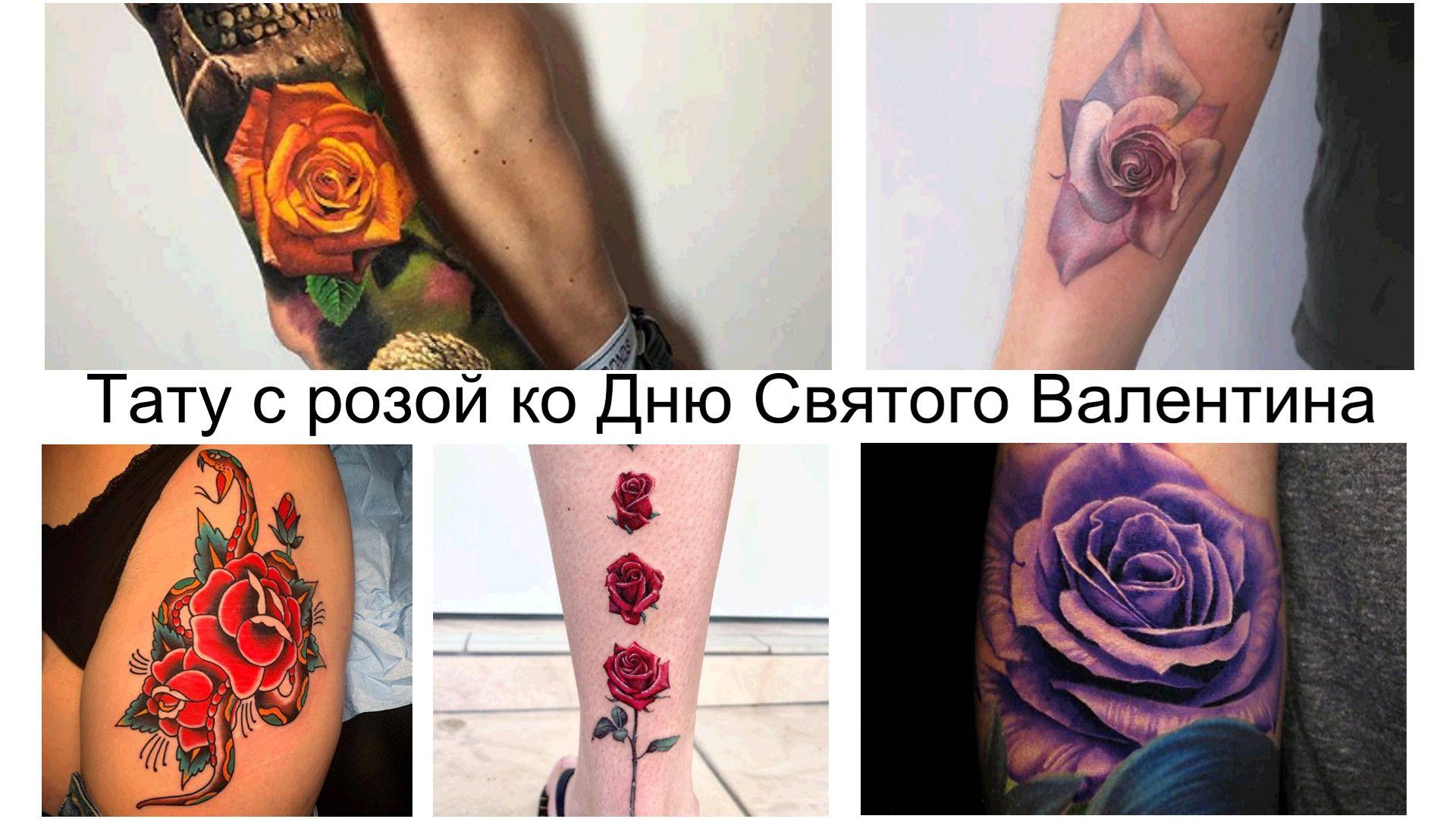 Татуировка с розой ко Дню Святого Валентина - информация и фото примеры рисунков тату