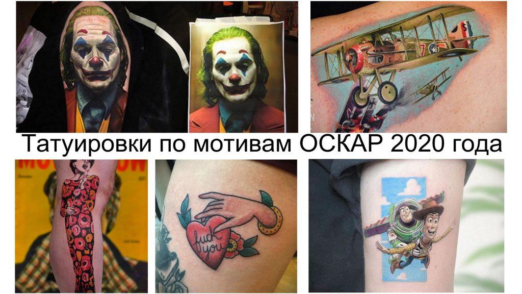 Татуировки по мотивам фильмов номинируемых на ОСКАР 2020 года - информация и фото примеры