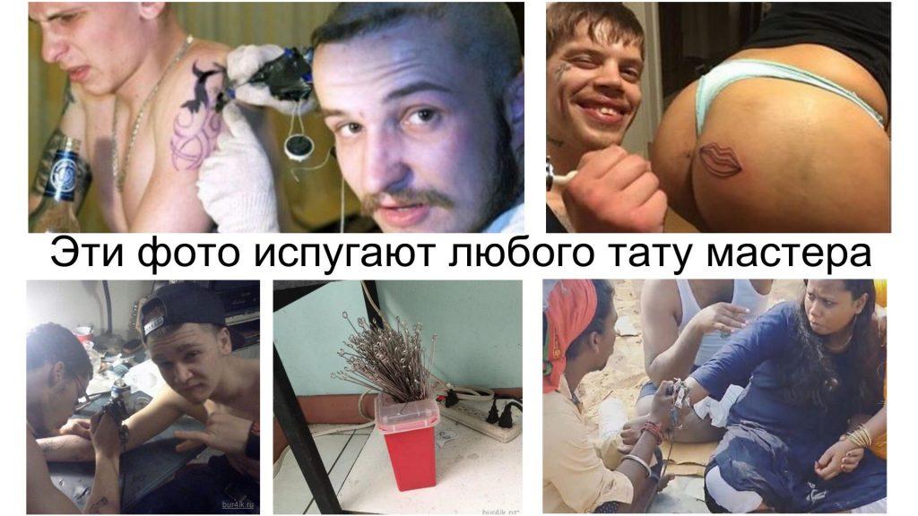 Фотографии которые смогут испугать любого тату мастера - информация и фото