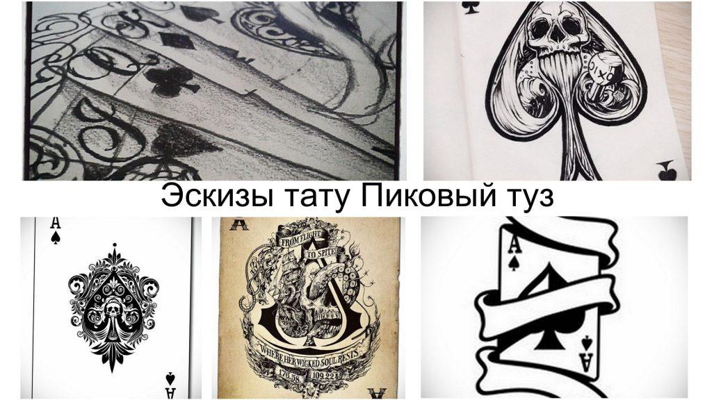 Эскизы тату Пиковый туз - информация про особенности и фото примеры интересных рисунков для татуировки