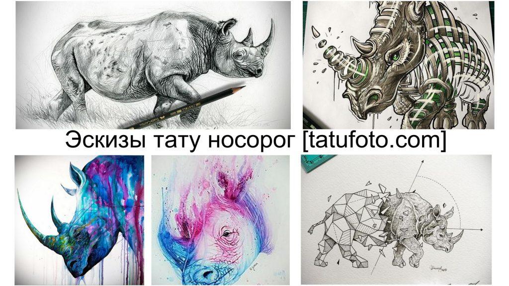 Эскизы тату носорог - коллекция рисунков для татуировки и информация про особенности