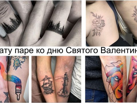 татуировок которые можно сделать паре ко дню Святого Валентина - информация и фото примеры