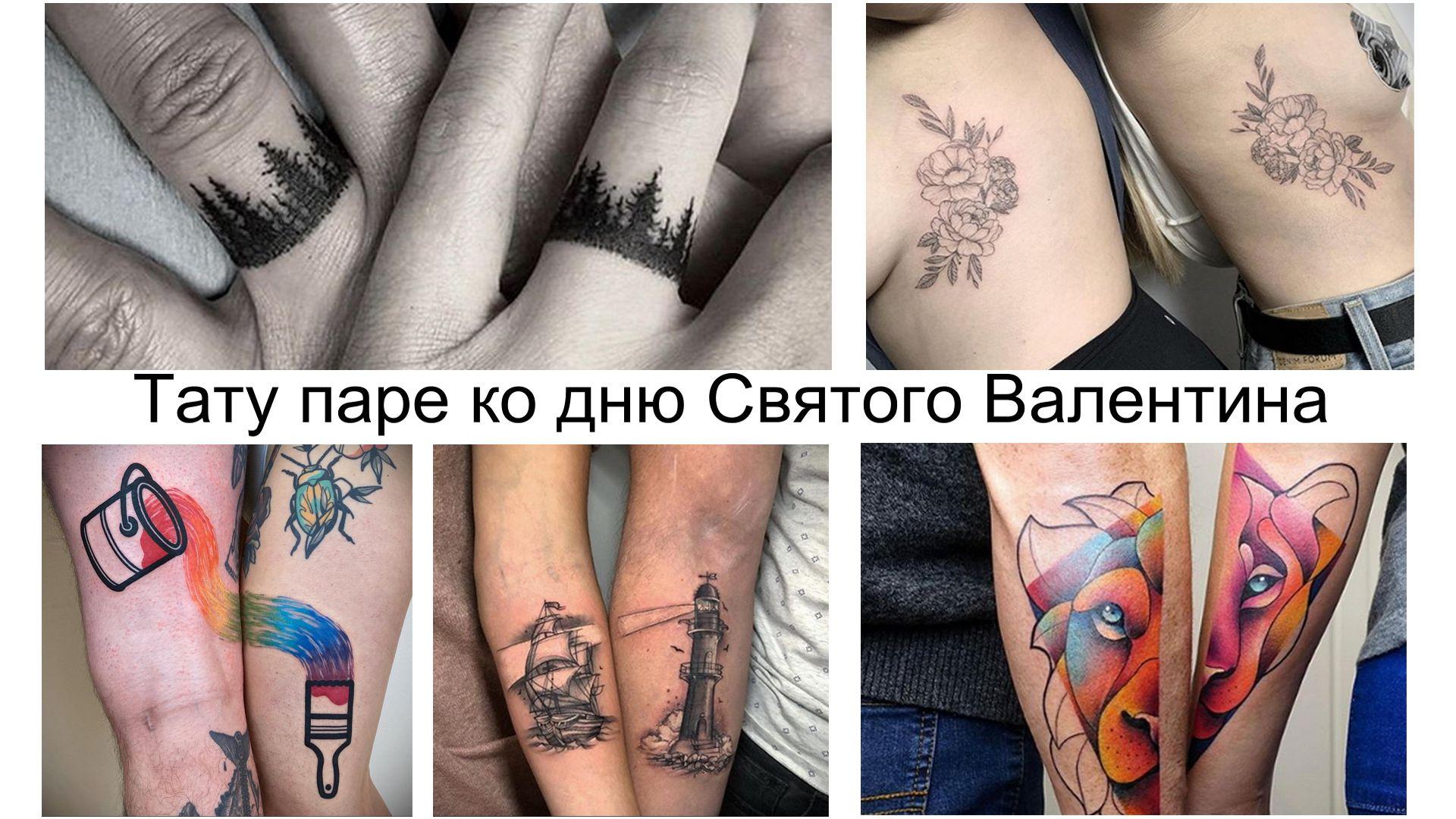 Примеры татуировок которые можно сделать паре ко дню Святого Валентина