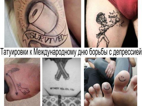 Веселые татуировки к Международному дню борьбы с депрессией - информация и фото примеры рисунков татуировки