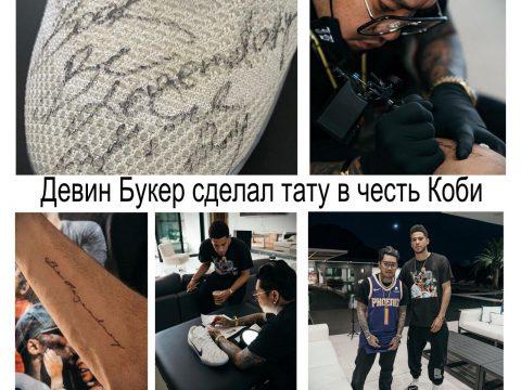 Девин Букер сделал татуировку в честь Коби Брайанта - информация и фото примеры
