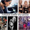 Женщины сумевшие построить свой бизнес в индустрии татуировки - информация и фото примеры