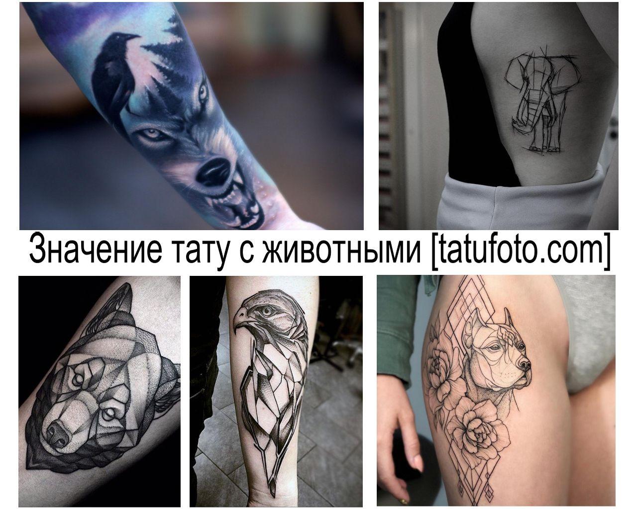 Значение татуировки с животными