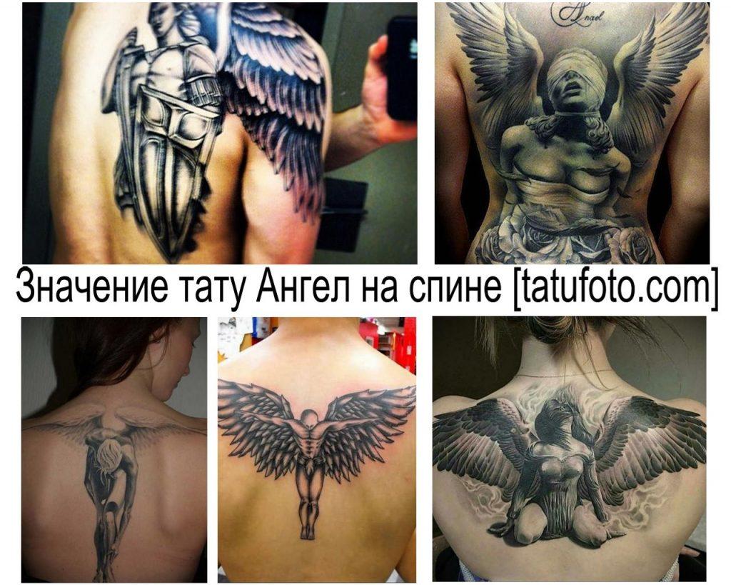 Значение тату Ангел на спине - информация про особенности и фото примеры рисунков татуировки