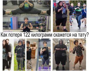 Как потеря 122 килограмм скажется на внешнем виде ваших татуировок - информация и фото