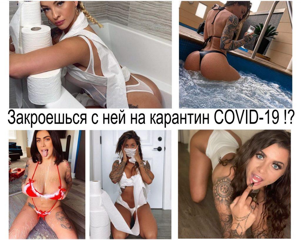 Мы хотим провести карантин COVID-19 с этими татуированными красотками - информация и фото девушек с татуировками на теле