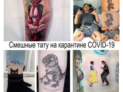 Смешные татуировки помогут вам отвлечься и улыбнуться в период карантина COVID-19 - информация и фото рисунков