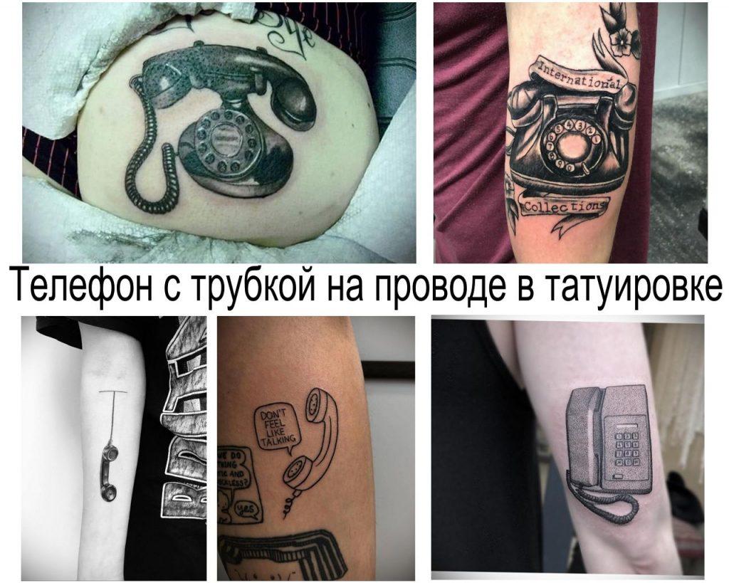 Стационарный телефон с трубкой на проводе в татуировке - информация и фото примеры