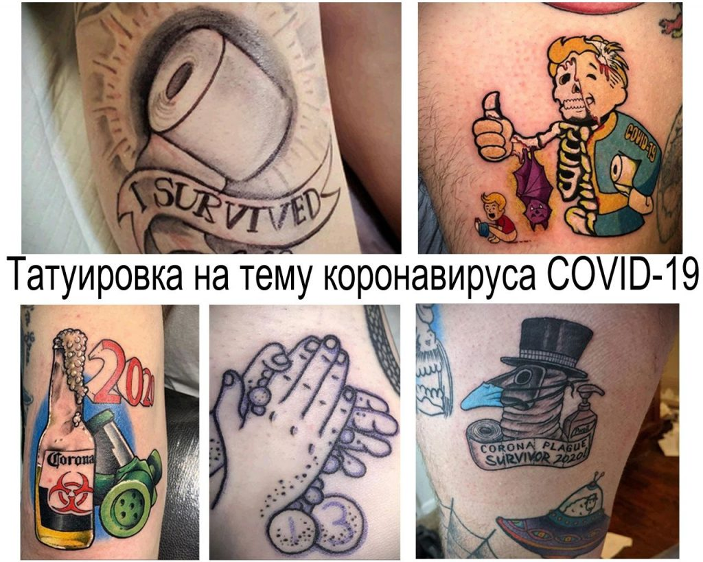 Татуировка на тему коронавируса COVID-19 - информация и фото примеры готовых рисунков татуировки