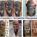 Татуировка с Человеком-Невидимкой - информация и фото примеры рисунка татуировки