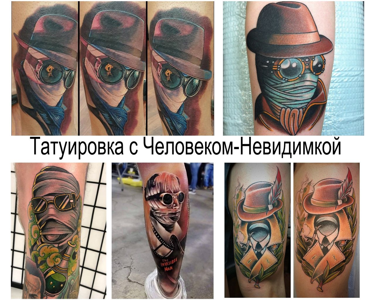 Татуировка с Человеком-Невидимкой