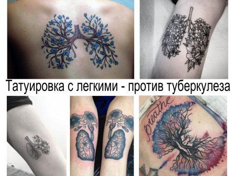 Татуировка с легкими человека к Всемирному дню борьбы против туберкулеза - информация и фото примеры готовых татуировок