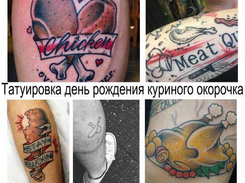 Татуировка с окорочком в день рождения куриного окорочка - информация и фото готовых рисунков тату