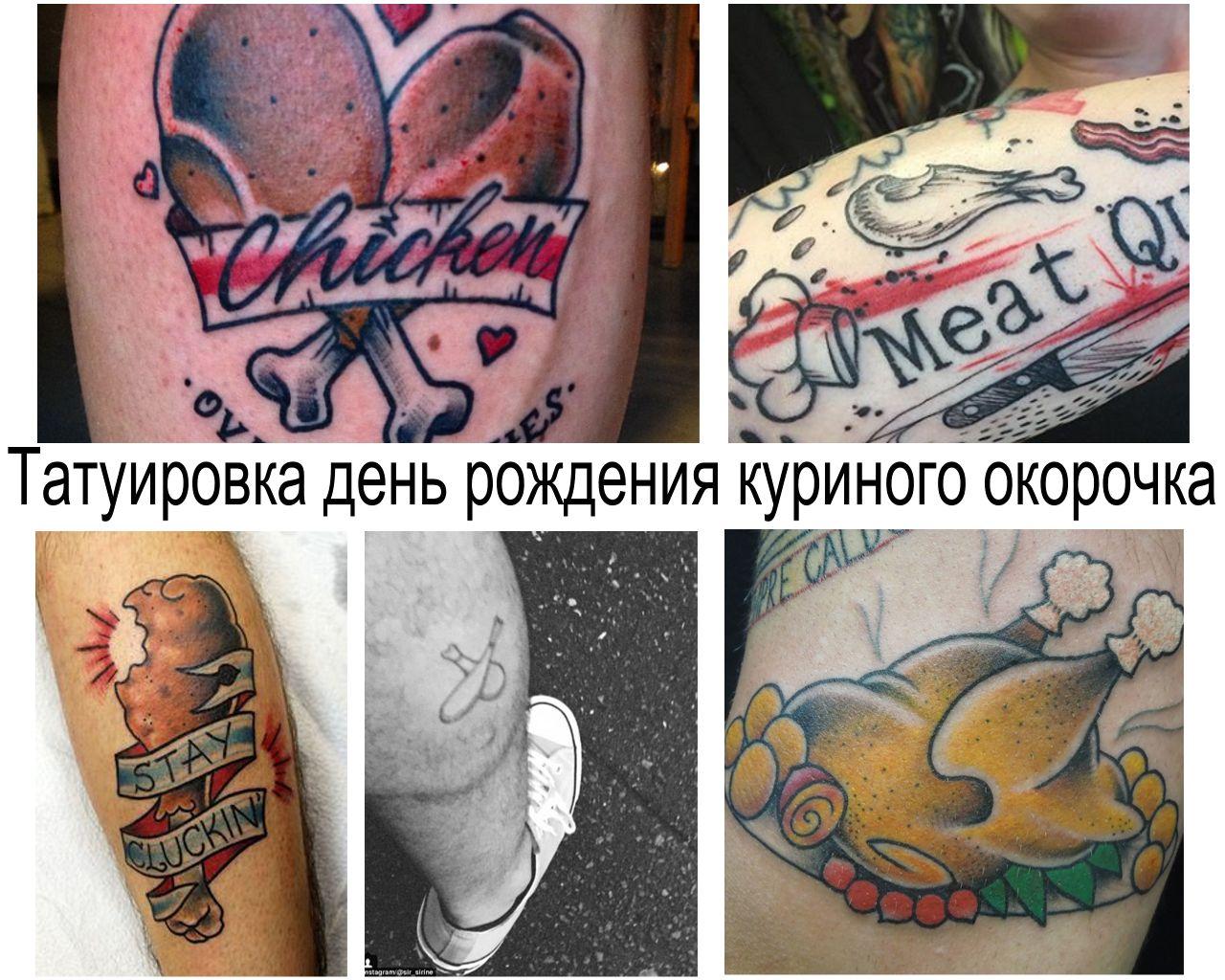 Татуировка с окорочком в день рождения куриного окорочка