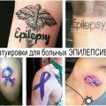 Татуировки ко Дню больных эпилепсией (фиолетовый день) – 26 марта - информация и фото рисунков татуировки