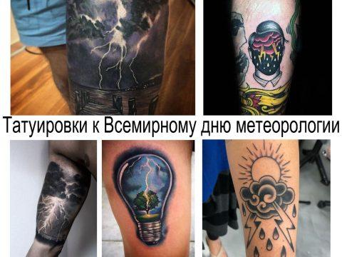 Татуировки о погоде к Всемирному дню метеорологии - информация и фото примеры тату рисунков