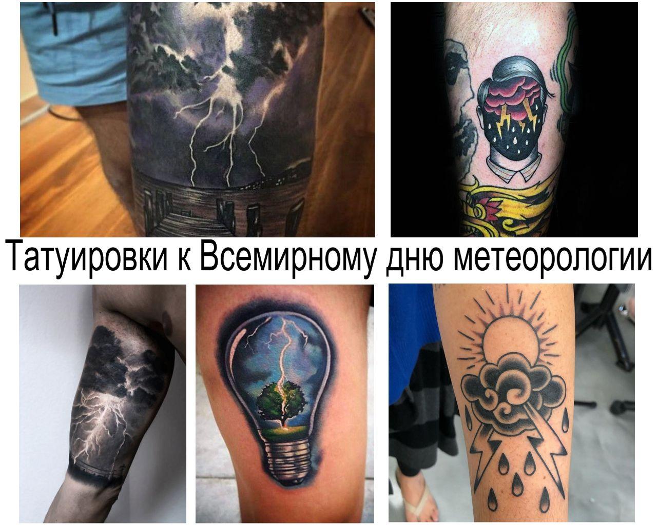 Татуировки о погоде к Всемирному дню метеорологии